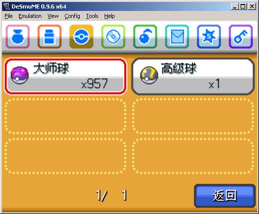 神奇寶貝心金魂銀遊戲修改天王球的數量