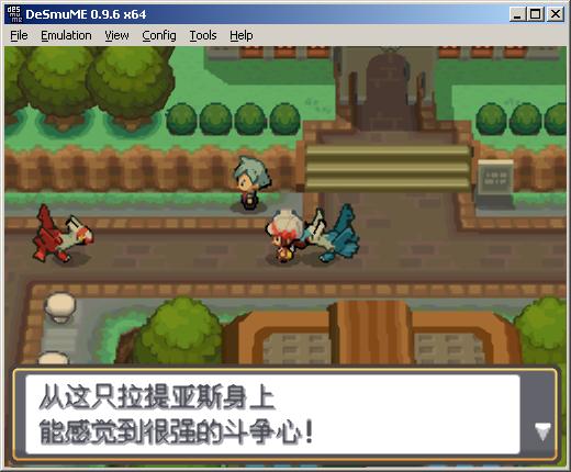 DeSmuME_Pokemon_Heart_Gold-Soul_Silver_Wi-Fi_Latias_Latios-3