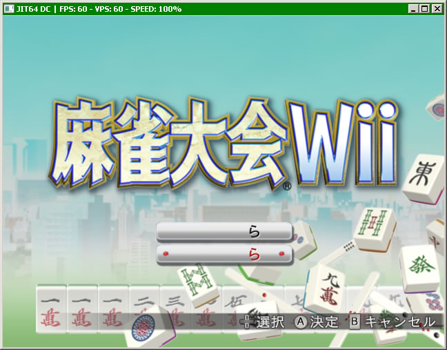 Dolphin-Japanese_Game_missing_characters-1