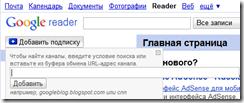 подписка_Google