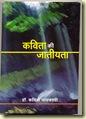 Kavita Ki Jatiyata