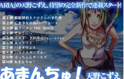 [NEWS SUPRA-IMPORTANTE! XD] Kozue Amano : Amanchu! Nv Manga! Aman