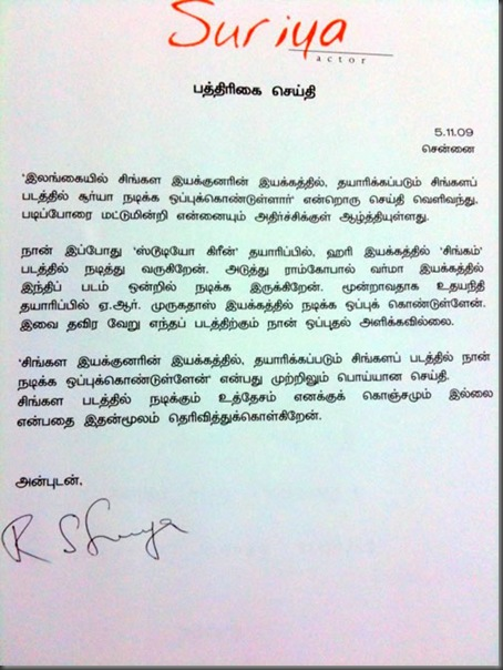 suriya-letter-06-11-09