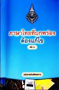 ภาษาไทยที่บกพร่อง ต้องแก้ไข เล่มที่ 1