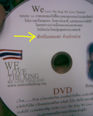 We Love the King DVD - Inside