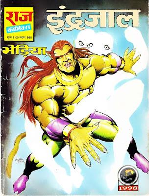 Indrajaal - Bheriya comics