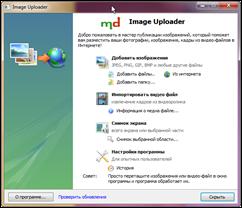 Главное окно программы Image Uploader