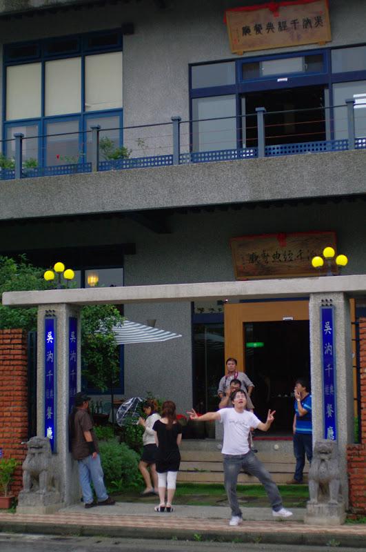 吳汭千經典生活空間餐廳-巧思佈置