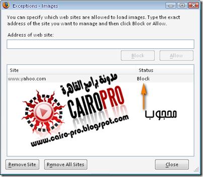 منع الصور فى التصفح How To Block Images In Firefox