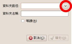 03主機器設定共用資料夾位置.jpg