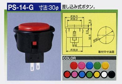 seimitsu-PS14G