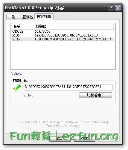 HashTab 讓你檢查下載檔案是否正確 或是 是否被加料…
