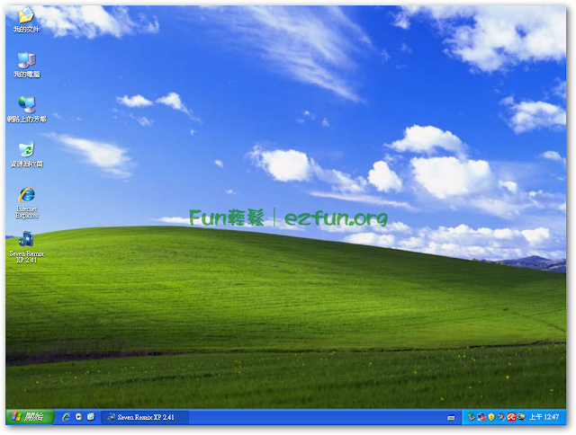Seven Remix XP – 讓你的 Windows XP 變裝成 Windows 7