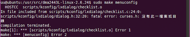 解決 make menuconfig 出現的錯誤 _ curses.h 沒有此檔案