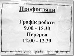 Луцьк. Село Липини (Ліпіни). Психіатрична лікарня. Корпус №4. Медогляд та профогляд