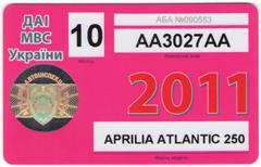 Техосмотр 2011, Aprilia Atlantic 250, 1
