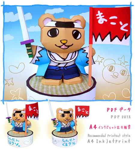 Samurai Bear Papercraft