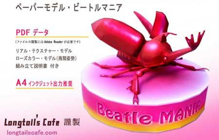 Beetle Mania Papercraft