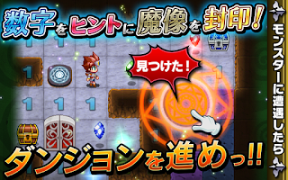 Screenshot of 封印勇者!マイン島と空の迷宮 -マインスイーパー×RPG-