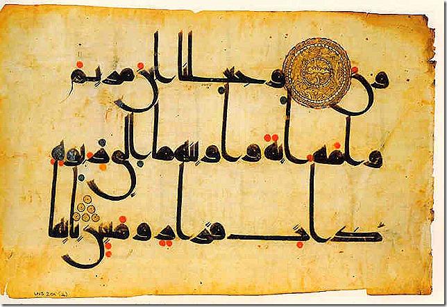 coran manuscrito siglo X. Kuwait