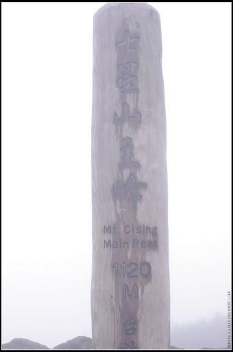 霧很大之七星山---陽明山