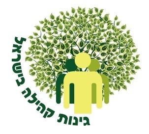גינות קהילה בישראל