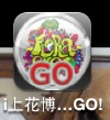 [iOS] 台北國際花卉博覽會相關APP,那一個最好用?
