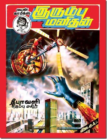 Lion Comics # 004 - Irumbu Manidhan