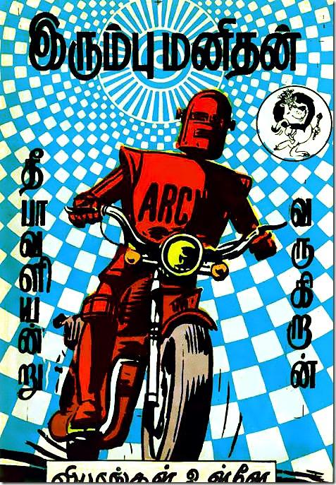 Lion Comics # 004 - Irumbu Manidhan - Ad (Cover)