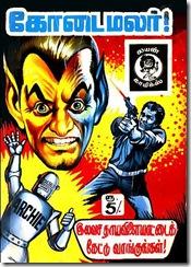 Lion Comics # 025 - Kodai Malar '86