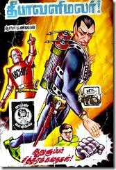 Lion Comics # 031 - Deepavali Malar '86