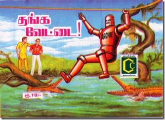 Comics Classics # 17 - Thanga Vettai (Reprint)