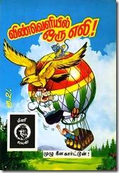 Mini Lion Comics # 20 - Vinveliyil Oru Eli