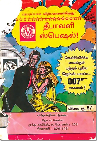 James Bond - Ad 2