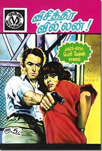 Muthu Comics # 249 - Visithira Villan