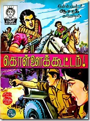 Kollai Koottam Issue No 38, Jan 16 1986