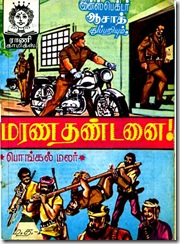 Marana Dhandanai Issue No 62, Jan 16 1987