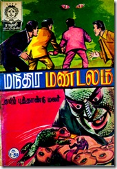 Rani Comics Issue 44 April 15 1986 Mandira Mandalam (Mark & Manning) 2nd Tamil New Yr Spl