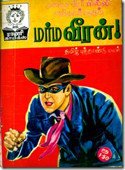 Rani Comics Issue 68 April 15 1987 Marma Veeran (Lone Ranger) 3rd Tamil New Yr Spl