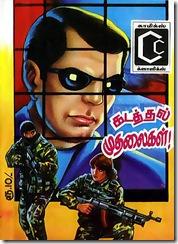 காமிக்ஸ் க்ளாசிக்ஸ்#010 - கடத்தல் முதலைகள்! - அட்டைப்படம்