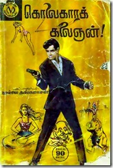 Muthu Comics # 009 - Kolaikaara Kalaingan