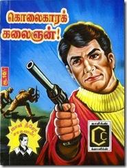 Comics Classics # 015 - Kolaikaara Kalaingan