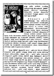 Lion Comics # 207 - Kolai Seyya Virumbu - SSV-02