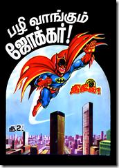 Thihil # 28 - Pazhi Vaangum Joker