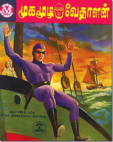 Muthu Comics # 058 - Mugamoodi Vedhalan