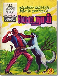 Rani Comics # 100 - Vettai Naai