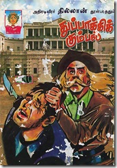 Rani Comics # 430 - Thuppakki Gumbal