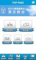 Screenshot of 東京教会