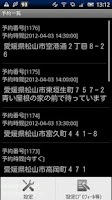 Screenshot of もびりあ車載くん