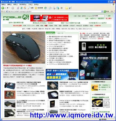 雙飛燕不用電池無線滑鼠NB-60測試 登上mobile01新聞區